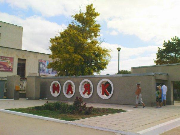 санаторий евпатория маяк фото